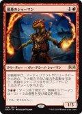 【JPN】焼身のシャーマン/Immolation Shaman[MTG_RNA_106R]