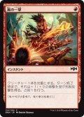 【JPN】嵐の一撃/Storm Strike[MTG_RNA_119C]