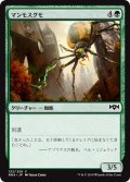 【JPN】マンモスグモ/Mammoth Spider[MTG_RNA_132C]