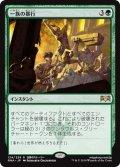 【JPN】一族の暴行/Rampage of the Clans[MTG_RNA_134R]