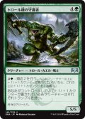 【JPN】トロール種の守護者/Trollbred Guardian[MTG_RNA_148U]