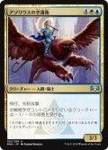 【JPN】アゾリウスの空護衛/Azorius Skyguard[MTG_RNA_155U]