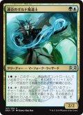【JPN】連合のギルド魔道士/Combine Guildmage[MTG_RNA_163U]