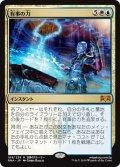 【JPN】有事の力/Emergency Powers[MTG_RNA_169M]