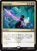 【JPN】ケイヤの怒り/Kaya's Wrath[MTG_RNA_187R]