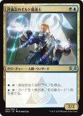 【JPN】評議会のギルド魔道士/Senate Guildmage[MTG_RNA_204U]