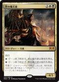 【JPN】秤の熾天使/Seraph of the Scales[MTG_RNA_205M]