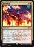 【JPN】★Foil★恐怖の劇場/Theater of Horrors[MTG_RNA_213R]