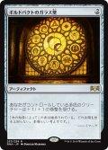 【JPN】ギルドパクトのガラス壁/Glass of the Guildpact[MTG_RNA_233R]