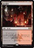 【JPN】血の墓所/Blood Crypt[MTG_RNA_245R]