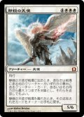 【JPN】静穏の天使/Angel of Serenity[MTG_RTR_001M]