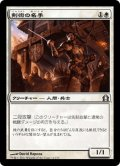 【JPN】剣術の名手/Fencing Ace[MTG_RTR_011U]