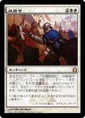 【JPN】戒厳令/Martial Law[MTG_RTR_014R]