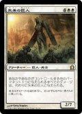 【JPN】矢来の巨人/Palisade Giant[MTG_RTR_015R]
