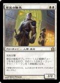 【JPN】管区の隊長/Precinct Captain[MTG_RTR_017R]
