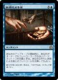 【JPN】妖術による金/Conjured Currency[MTG_RTR_033R]