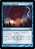 【JPN】サイクロンの裂け目/Cyclonic Rift[MTG_RTR_035R]