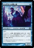 【JPN】フェアリーの騙し屋/Faerie Impostor[MTG_RTR_039U]