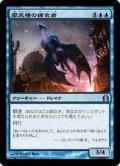 【JPN】摩天楼の捕食者/Skyline Predator[MTG_RTR_050U]