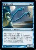 【JPN】魂誓いの霊/Soulsworn Spirit[MTG_RTR_051U]