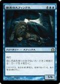 【JPN】鐘楽のスフィンクス/Sphinx of the Chimes[MTG_RTR_052R]