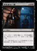 【JPN】暗殺者の一撃/Assassin's Strike[MTG_RTR_057U]
