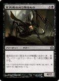 【JPN】貧民街の刈り取るもの/Slum Reaper[MTG_RTR_077U]