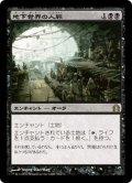 【JPN】地下世界の人脈/Underworld Connections[MTG_RTR_083R]