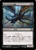 【JPN】ザーニケヴの蝗/Zanikev Locust[MTG_RTR_084U]