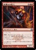 【JPN】血暴れの巨人/Bloodfray Giant[MTG_RTR_089U]