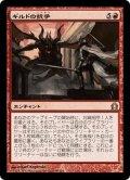 【JPN】ギルドの抗争/Guild Feud[MTG_RTR_097R]