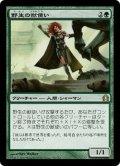 【JPN】野生の獣使い/Wild Beastmaster[MTG_RTR_139R]