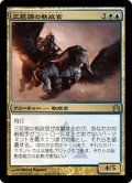 【JPN】三巨頭の執政官/Archon of the Triumvirate[MTG_RTR_142R]