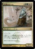 【JPN】大軍のワーム/Armada Wurm[MTG_RTR_143M]