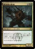 【JPN】屍体屋の脅威/Corpsejack Menace[MTG_RTR_152R]