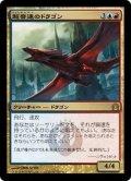 【JPN】超音速のドラゴン/Hypersonic Dragon[MTG_RTR_170R]