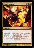 【JPN】ラクドスの復活/Rakdos's Return[MTG_RTR_188M]