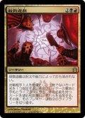 【JPN】殺戮遊戯/Slaughter Games[MTG_RTR_197R]