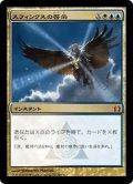 【JPN】スフィンクスの啓示/Sphinx's Revelation[MTG_RTR_200M]
