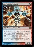 【JPN】ニヴメイガスの精霊/Nivmagus Elemental[MTG_RTR_219R]
