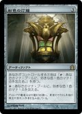 【JPN】彩色の灯籠/Chromatic Lantern[MTG_RTR_226R]