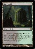 【JPN】草むした墓/Overgrown Tomb[MTG_RTR_243R]