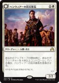 【JPN】ハンウィアーの民兵隊長/Hanweir Militia Captain[MTG_SOI_021R]