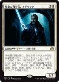 【JPN】月皇の司令官、オドリック/Odric, Lunarch Marshal[MTG_SOI_031R]