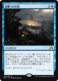 【JPN】溺墓での天啓/Epiphany at the Drownyard[MTG_SOI_059R]