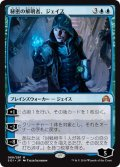 【JPN】秘密の解明者、ジェイス/Jace, Unraveler of Secrets[MTG_SOI_069M]