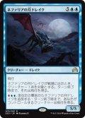 【JPN】ネファリアの月ドレイク/Nephalia Moondrakes[MTG_SOI_075R]