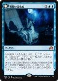 【JPN】驚恐の目覚め/Startled Awake[MTG_SOI_088M]