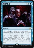 【JPN】教団の歓迎/Welcome to the Fold[MTG_SOI_096R]