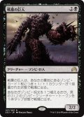 【JPN】戦墓の巨人/Diregraf Colossus[MTG_SOI_107R]